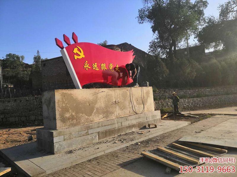 山西平定县不锈钢党旗 (2)