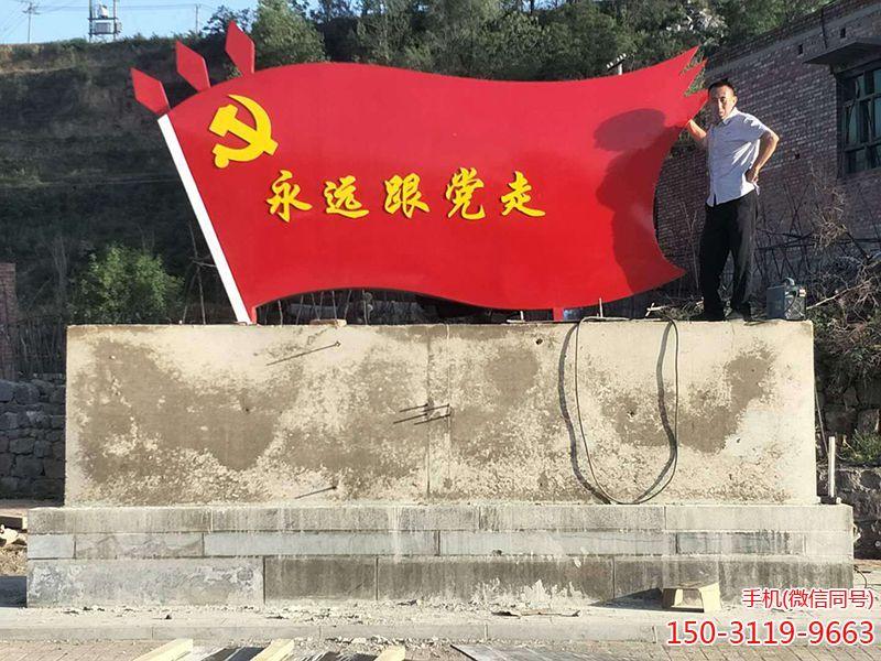 山西平定县不锈钢党旗 (4)